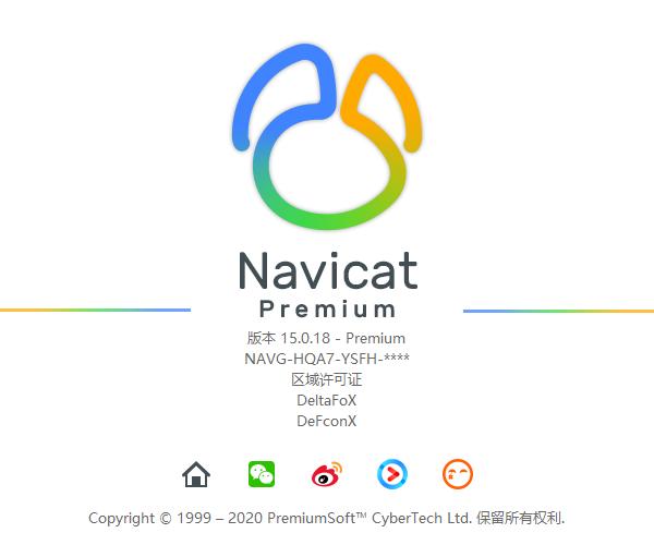 记一次 Navicat Premium 15 激活教程